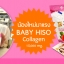 baby hiso collagen thumbnail 8