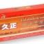 จิวเจิ้งปู่เซินเจียวหนัง- จิ่วเจิ้งซึงเถี่ยเจียวหนัง-จิ่วเจิ้งทงลิ้มเจียวหนัง-ลี่ผิงเจียวหนัง thumbnail 3