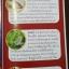 พรมมิ แซนทีน BRAHMI XANTHIN 60 เม็ด thumbnail 6