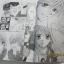ทํานองรักจากใจให้เธอ เล่มเดียวจบ Minase Ai เขียน thumbnail 2