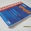 กลยุทธ์ผู้นำธุรกิจ แห่งสหัสวรรษใหม่ (Imagineering) โดย Marketing GURU Association thumbnail 2
