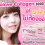 me love collagen มีเลิฟ คอลลาเจน thumbnail 8