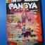 PANGYA REVOLUTION SEASON 3 thumbnail 1