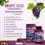 auswelllife grape seed 50000 mg เมล็ดองุ่น เกรพซีด thumbnail 5