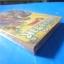 ขุนโจรใจสิงห์ เล่ม 3 (เล่มจบ) โดย สมุท ศิริไข พิมพ์เมื่อ พ.ศ. 2497 thumbnail 4