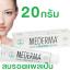 Mederma เจลลดรอยแผลเป็นอย่างดี จากเยอรมันนี 20 กรัม ราคาถูกสุดคุ้ม (สั่ง2ชิ้น ส่งฟรีEMS)