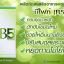 B5 บีไฟท์ thumbnail 7
