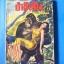 นวนิยายชุดล่องไพร ป่าช้าช้าง โดย น้อย อินทนนท์ ภาค 6 และ ภาค 7 ขายรวม 2 เล่ม thumbnail 1