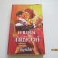 เกมรักเกมวิวาห์ (Love with The Proper Husband) วิกทอเรีย อเล็กซานเดอร์ เขียน กัญชลิกา แปล thumbnail 1