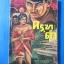ครุฑดำ เล่ม 3 คมน์ พยัคฆราช บรรลือสาส์น thumbnail 1