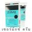 Zermix Cream 50 ml. ขนาดใหญ่สุด เซอร์มิกซ์ ครีม ครีมบำรุงผิว สำหรับผิวแห้งและแพ้ง่าย ราคาถูกพิเศษ