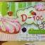 d-toc cupcake ดี ท็อค คัพเค้ก thumbnail 2