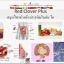red clover unicity thumbnail 6