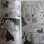 ยุทธการพิชิตรัก เล่มเดียวจบ Miho Koto เขียน thumbnail 2