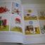 i love home shopping guidebook thumbnail 7