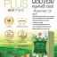 Green Tea Plus กรีนทีพลัส thumbnail 8