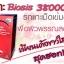 รกแกะ biosis sheep placenta 38000 mg thumbnail 1