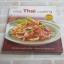 Easy Thai cooking กองบรรณาธิการนิตยสาร Health & Cuisine thumbnail 1