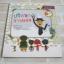 หนังสือจุดประกายคิด ชุด รู้วิทย์ คิดเป็น ปริศนาสารผสม ซุง เฮ ซุก เรื่อง ฮัน ซอง ภาพ นิพพิทา นาวิกานนท์ แปล thumbnail 1