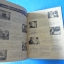 ลิโด สูจิบัตรข่าวภาพยนตร์ ฉบับปฐมฤกษ์ เรื่อง ศึกเซบาสเตียน thumbnail 8