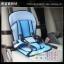 สีฟ้า-เบาะนั่งนิรภัยในรถยนต์ คาร์ซีทแบบพกพา ประยุกต์ใช้กับเก้าอี้ได้ (สินค้าบรรจุกล่องสวยงามค่ะ) (ไม่ต้องใช้หมอนรองคอนะคะ) (ไม่ควรใช้กับที่นั่งด้านหน้า) thumbnail 1