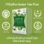 Green Tea Plus กรีนทีพลัส thumbnail 6