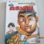 นักข่าวจอมเฮี้ยวผ่ากระสุนอํามหิต ตอนพิเศษ เล่มเดียวจบ Tetsuya Saruwatari เขียน thumbnail 1