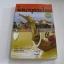 พจนานุกรมไทย ฉบับเพื่อนเรียน โดย โสภณา เหลืองเดชานุรักษ์และสมบัติ จำปาเงิน thumbnail 1