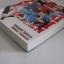 สามพลัง ( ป่วน ) พิทักษ์โลก ภาค การล่มสลายของ B.A.B.E.L. THE MOVELS ( ฉบับนิยาย ) เล่มเดียวจบ ชิอิบะ กาคาชิ เขียน thumbnail 3