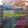 บำบัดรักมาเฟีย / มณีมายา  หนังสือใหม่ทำมือ *** สนุกค่ะ ***