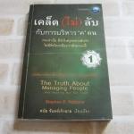 """เคล็ด (ไม่) ลับ กับการบริหาร """"ค"""" คน (The Truth About Managing People) Stephen P. Robbins เขียน ดนัย จันทร์เจ้าฉาย เรียบเรียง"""