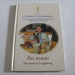 เรื่องทองแดง (The Story of Tongdaeng) พระราชนิพนธ์พระบาทสมเด็จพระเจ้าอยู่หัวภูมิพลอดุลยเดช