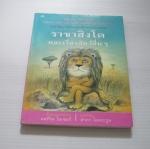 ราชาสิงโตและเรื่องสัตว์อื่น ๆ แอร์วิน โมเซอร์ เรื่องและภาพ อำภา โอตระกูล แปล