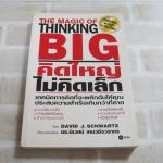 คิดใหญ่ไม่คิดเล็ก (The Magic of Thinking BIG) David J. Schwartz เขียน ดร.นิเวศน์ เหมวชิรวรากร เรียบเรียง