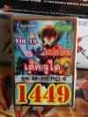 การ์ดยูกิโอแปลไทย เด็ค M-HERO R Vol.19