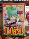 การ์ดยูกิโอแปลไทย เด็ค เฟอร์นิมอล. vol.2