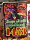 การ์ดยูกิโอแปลไทย เด็ค ชุน คุโรซากิ. เทรดแร๊พเตอร์. vol.1