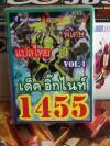 การ์ดยูกิโอแปลไทย เด็ค อิ๊กไนท์. vol.1