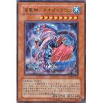 การ์ดยูกิ Ocean Dragon Lord ULTRA RARE Foil SD4-JP001