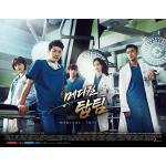 ซีรีย์เกาหลี Medical Top Team หมอเทพทีมกู้ชีพ Kwon Sang Woo, Jung Ryeo Won, Joo Ji Hoon, Oh Yeon Seo [DVD5]-[HDTV]-[Soundtrack บรรยายไทย]