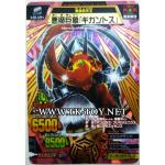 Great Animal Kaiser Version 3 Ultimate Rare-Colossus Gigantosu A-062 [Jp.Ver]