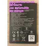 แบตเตอรี่ Asus ZenFone Go TV (ZB551KL)