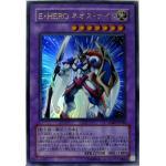 """การ์ดยูกิ """"E HERO Neos Knight"""" VJMP-JP048 [Ultra Rare]"""