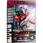 KAMEN RIDER BATTLE GANBARIDE Japan 8-005 SR Accel Trading Card
