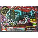 ANIMAL KAISER EVO 8DX Ultimate Ultra Super Rare Ninja Trained Siegfried [PREORDER]