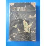 ปราบพยส โดย สรีบูรพา หน้าปกโดย เหม เวชกร พิมพ์เมื่อ พ.ศ. 2485 ปกหน้าแหว่ง มีรอยแมลงกิน สันก็มีรอยเจาะ
