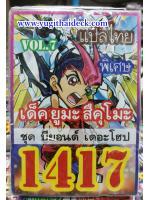 การ์ดยูกิโอแปลไทย 1417บียอน เดอะโฮป
