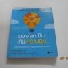 มองโลกเป็นเห็นความสุข Lucy MacDonald เขียน นพ.สมชาย สำราญเวชพร แปลและเรียบเรียง***สินค้าหมด***