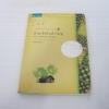 หนังสือชุดบ้านเล็ก เล่ม 1 บ้านเล็กในป่าใหญ่ (Little House in the Big Woods) พิมพ์ครั้งที่ 15 ลอร่า อิงกัลล์ส ไวล์เดอร์ เขียน สุคนธรส แปล***สินค้าหมด***