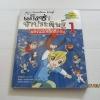 แก๊งซ่าท้าประดิษฐ์ เล่ม 1 พลังแม่เหล็กลึกลับ Gomdori co. เขียน Hong Jong-hyun ภาพ วลี จิตจำรัสรัตน์ แปล***สินค้าหมด***